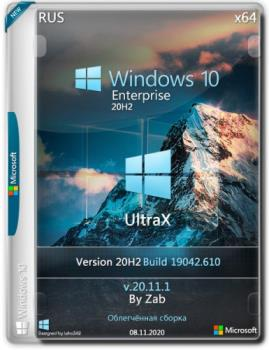 Windows 10 Enterprise UltraX v.20.11.1 by Zab (x64)