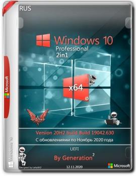 Windows 10 Pro с активацией x64 20H2.19042.630 2in1 Nov 2020 by Generation2
