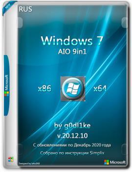 Windows 7 с обновлениями SP1 х86-x64 by g0dl1ke 20.12.10