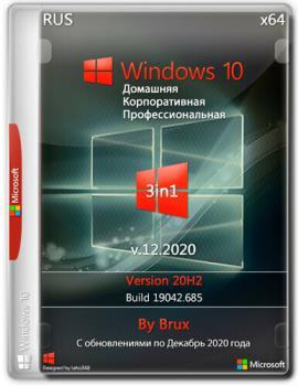 Windows 10 20H2 (19042.685) x64 Домашняя + Профессиональная + Корпоративная (3in1) by Brux v.12.2020
