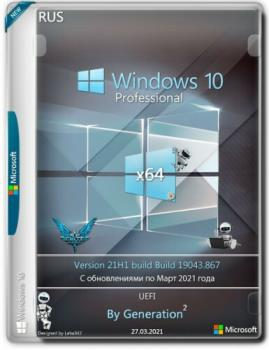 Windows 10 x64 Pro 21H1.19043.867 Март 2021 by Generation2