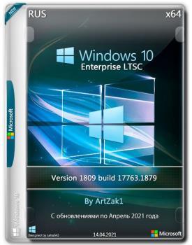 Windows 10 Enterprise Ltsc 17763.1879 x64 by ArtZak1 (обновлено 14.04.2021)