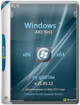 Обновленная сборка Windows 7 SP1 х86-x64 by g0dl1ke 21.05.12
