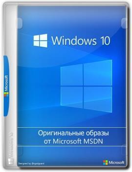 Windows 10.0.19043.1052, Version 21H1 (Updated June 2021) - Оригинальные образы от Microsoft MSDN