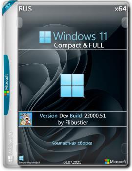 Windows 11 (Dev) Compact & FULL x64 [22000.51] (v2обновлено03.07.2021)