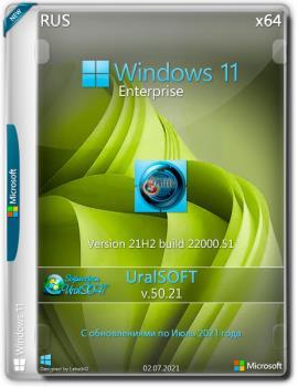 Windows 11 (x64) Enterprise 21H2 22000.51 v.50.21 by UralSOFT