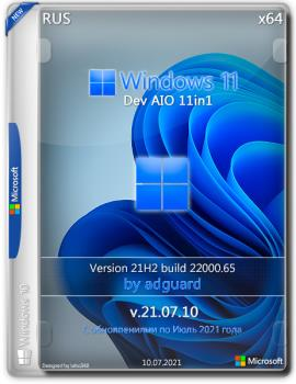 Windows 11 Dev v.21H2 build 22000.65 with Update AIO by adguard (x64)