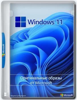 Windows 11 [10.0.22000.258], Version 21H2 (Updated October 2021) - Оригинальные образы от Microsoft MSDN
